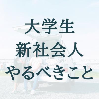 大学生・新社会人がやるべきこと3選! / #21