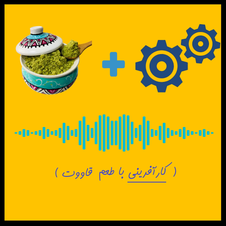 اپیزود اول مهندس نژاد محمودی