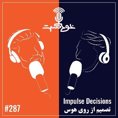 EP287 - تصمیم از روی هوس - Impulse Decision