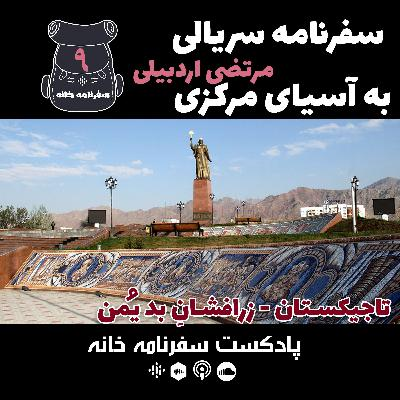 تاجیکستان- زراَفشانِ بد یُمن