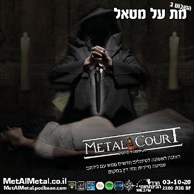 מת על מטאל 547 - Metal Court September 2020