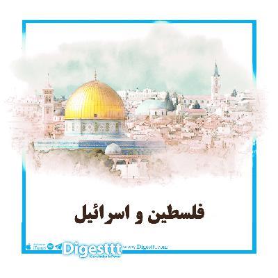 فلسطین و اسرائیل