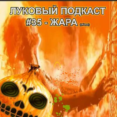 Луковый Подкаст #35 - ЖАРА