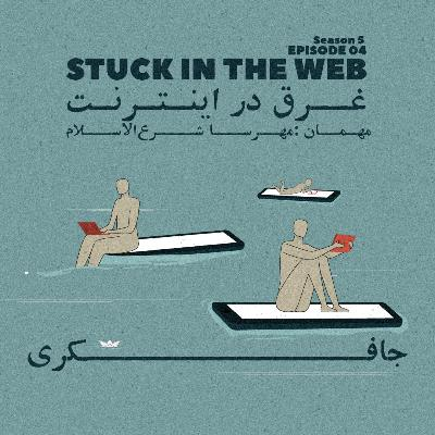 Episode 04 - Stuck in the Web (غرق در اینترنت)