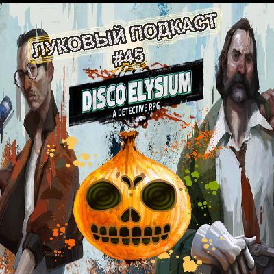 Луковый Подкаст #45 - Disco Elysium