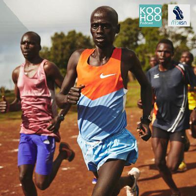 FIRST STEP - EP084 มีปัจจัยอะไรบ้างที่ทำให้คนเคนยาวิ่งเร็ว