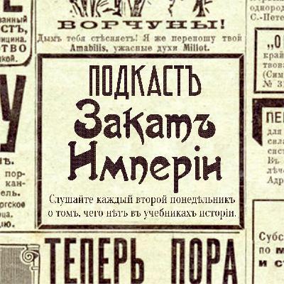 Дача в Российской империи