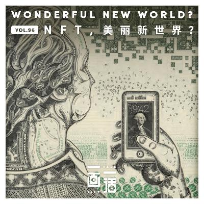 96. NFT,美丽新世界?