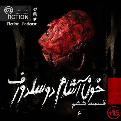 قسمت ششم: خون آشام دوسلدورف