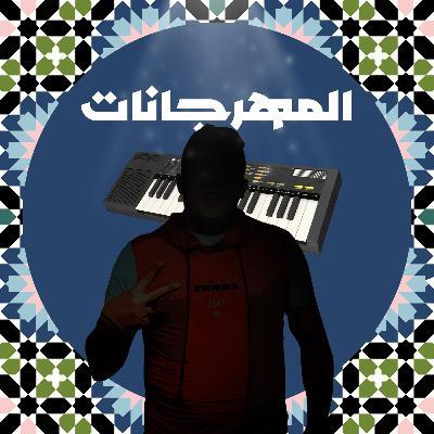 موسيقى المهرچانات