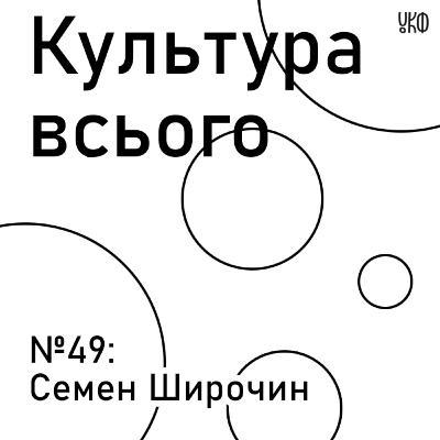 49. Семен Широчин. Культура збереження Києва