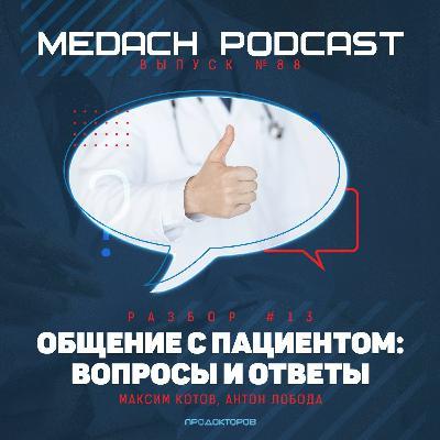 Разбор #13 | Общение с пациентом: вопросы и ответы