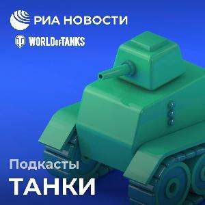 Легендарные танковые асы. Бийот, Пул, Рэдли-Уолтерс
