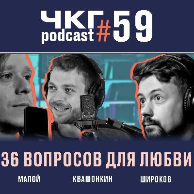 36 вопросов для любви - Саша Малой и Алексей Квашонкин [ЧКГ ПОДКАСТ #59]