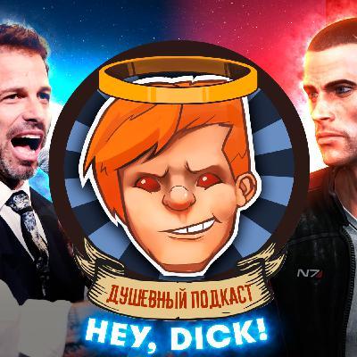 «Армия мертвецов» Зака Снайдера, Mass Effect Legendary Edition, Days Gone / Душевный подкаст № 54