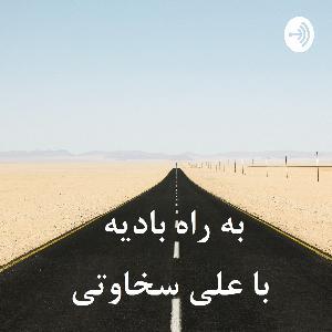 فنامنا - شانزدهم آذر 98