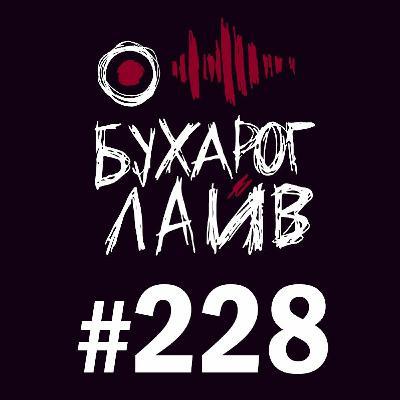 Бухарог Лайв #228: Виталий Коломиец