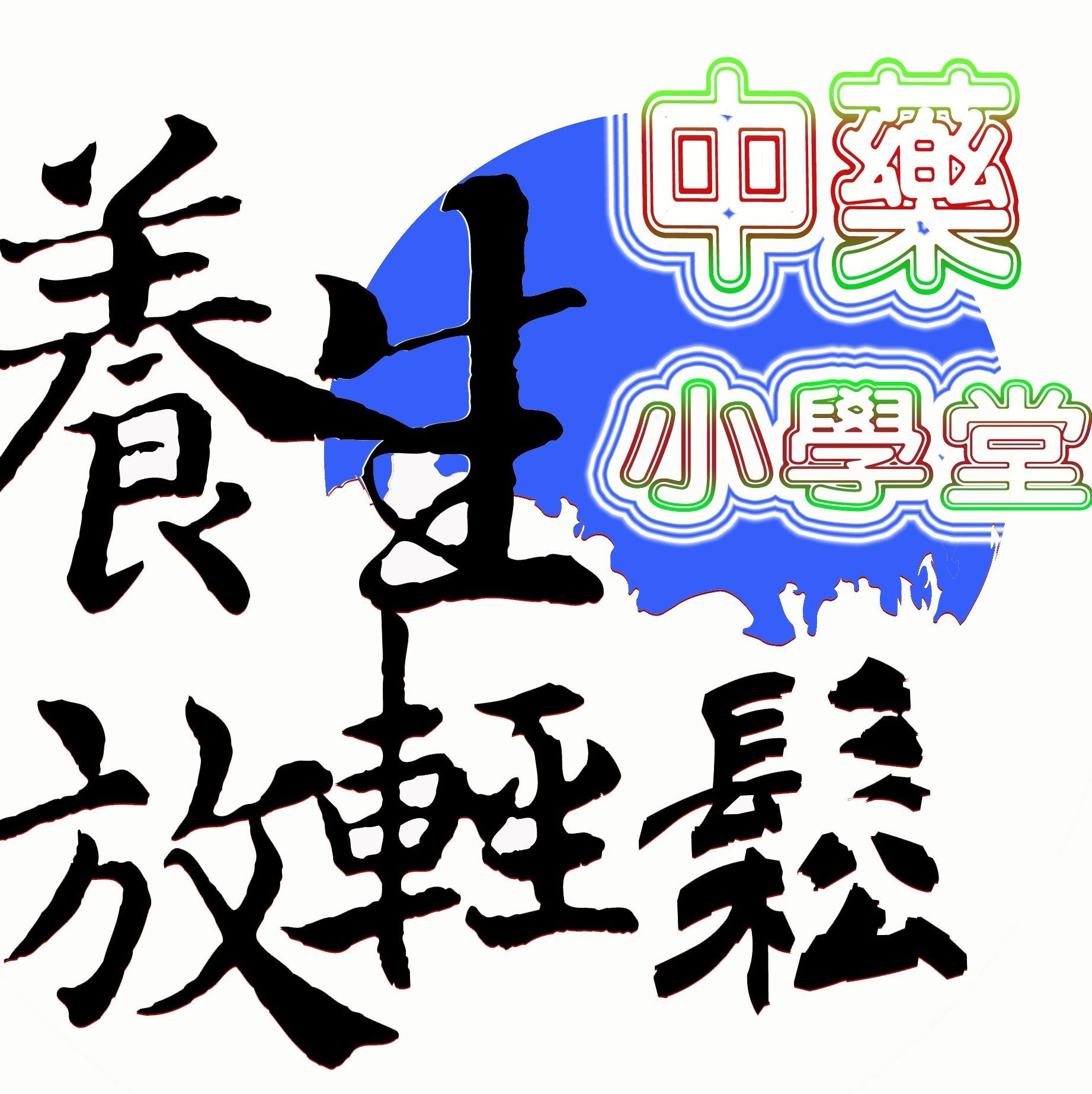 中藥小學堂#22(牛膝)