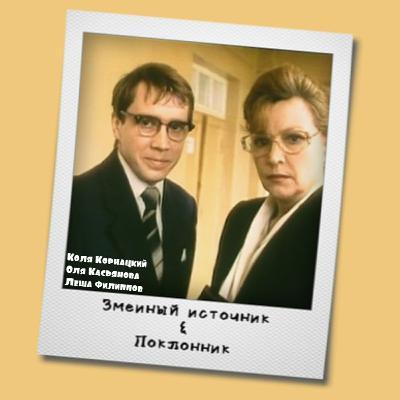 S04E11: «Змеиный источник» (1997) и «Поклонник» (1999) Николая Лебедева