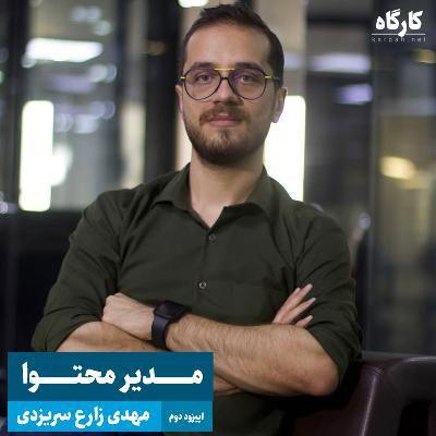 مدیر محتوا | مهدی زارع سریزدی