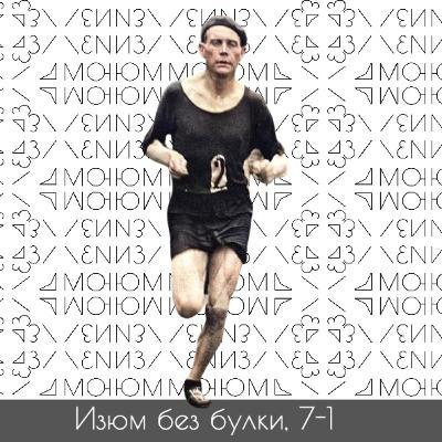 #7-1; Первые абсолютные чемпионы мира по бегу: Нурми — Колехмайнен — Вирен