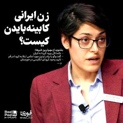 زن ایرانی کابینه بایدن کیست؟ - 99.11.30