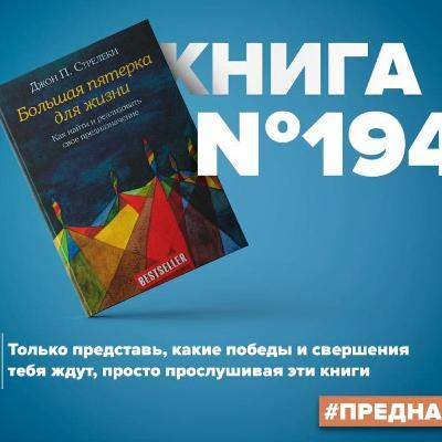 Книга #194 - Большая пятерка для жизни. Как найти и реализовать свое предназначение