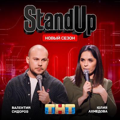 """Шоу """"Stand Up"""" на ТНТ. Юлия Ахмедова и Валентин Сидоров"""