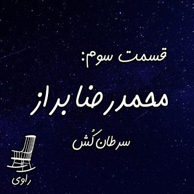 3 - محمدرضا براز - سرطان کُش
