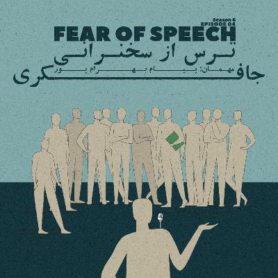 Episode 04 - Fear of Speech (ترس از سخنرانی)
