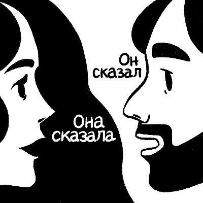 """""""Люблю тебя до поворота!"""" В чем секрет счастливых партнерств и почему иногда развод - это классно"""