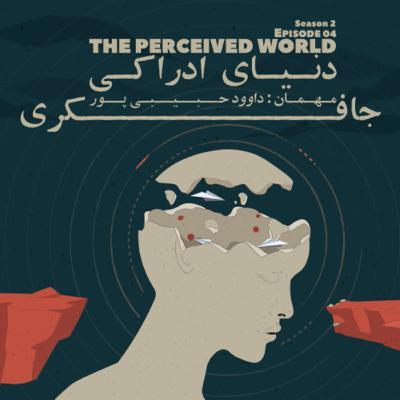 Episode 04 - The Perceived World (دنیای ادراکی)
