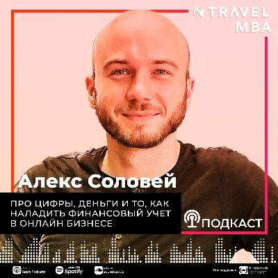 48 - Александр Соловей - Про цифры, деньги и то, как наладить финансовый учет в бизнесе