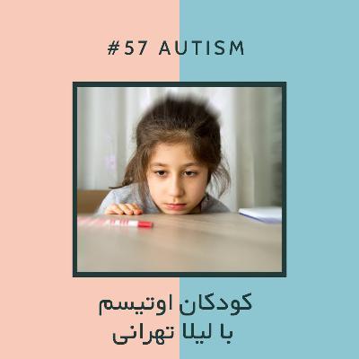 EP57 - آجیل مخصوص- کودکان اوتیسم