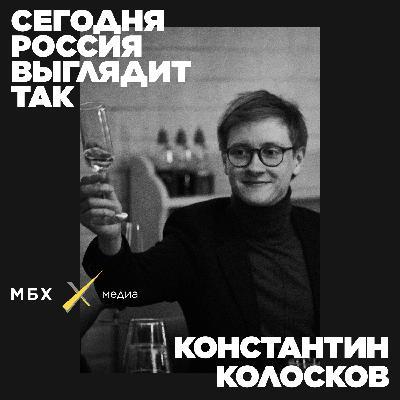 Константин Колосков. «Все согласились на голом энтузиазме»