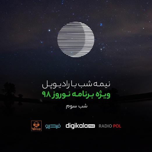 نیمه شب با رادیوپل؛ بازپخش ویژه برنامه نوروز 98، شب سوم
