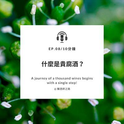 Ep.8 什麼是貴腐酒?