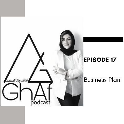 17:Business Plan-طرح کسب و کار