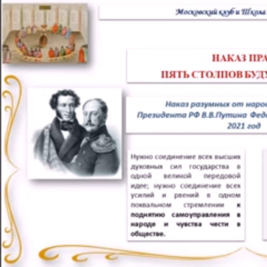 2021-06-22 ПЯТЬ СТОЛПОВ ОБРЕТЕНИЯ РОССИИ БУДУЩЕГО