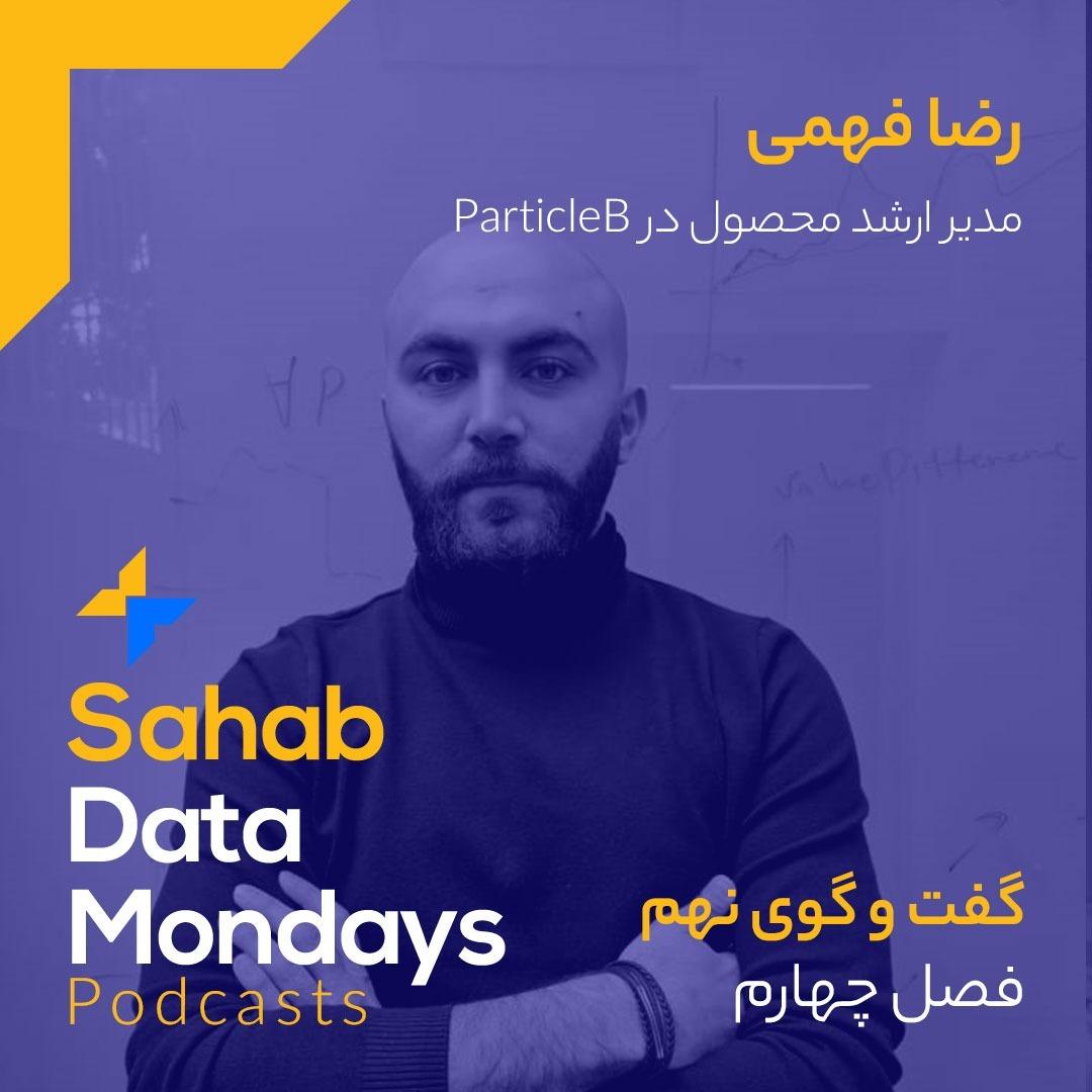فصل ۴ – قسمت ۹: فناوریهای داده تا محصولات داده