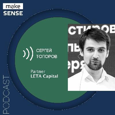 О принципах работы венчурных фондов, привлечении инвестиций, трендах и рисках с Сергеем Топоровым