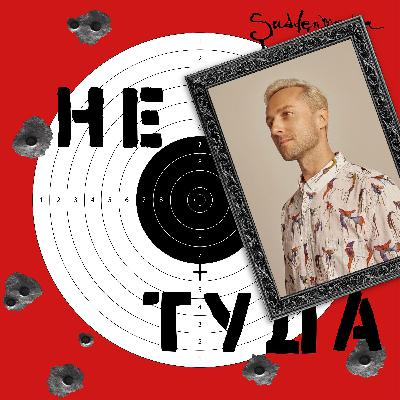 Гей-секс feat. Милослав Чемоданов