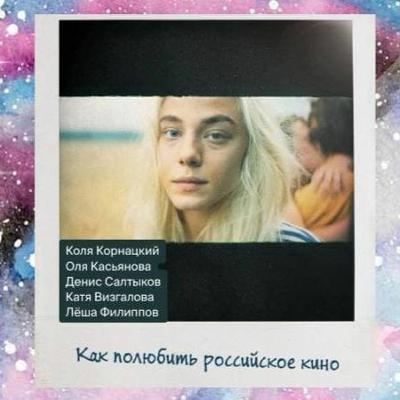 S04E22: Как полюбить российское кино (личный опыт, контекст, примеры)