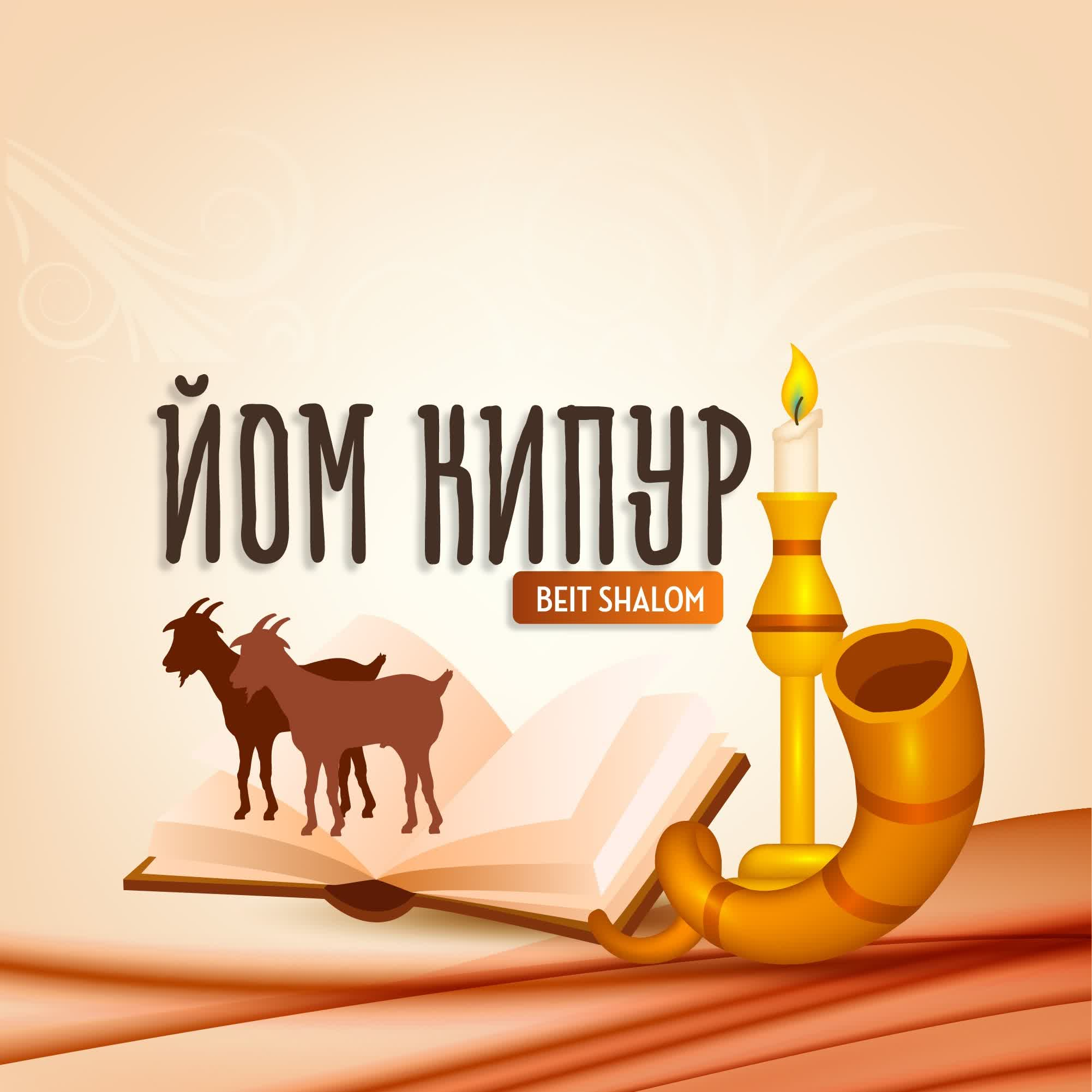 Канун ЙОМ КИПУР 5778 Вступительное слово. (А.Огиенко, 30.09.2017)