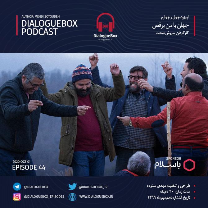 DialogueBox - Episode 44