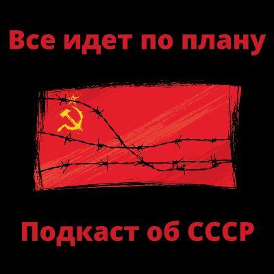 """#12. """"Холодная война"""""""