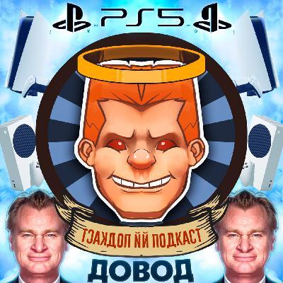 PlayStation 5 против Xbox SS, сложный «Довод», Белла Торн и OnlyFans / Душевный подкаст №37