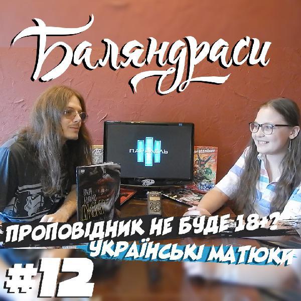 Баляндраси #12 - Марина Дубина