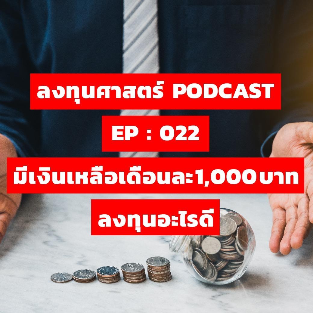 ลงทุนศาสตร์ PODCASTEP 022 : มีเงินเหลือเดือนละ 1,000 บาท ลงทุนอะไรดี