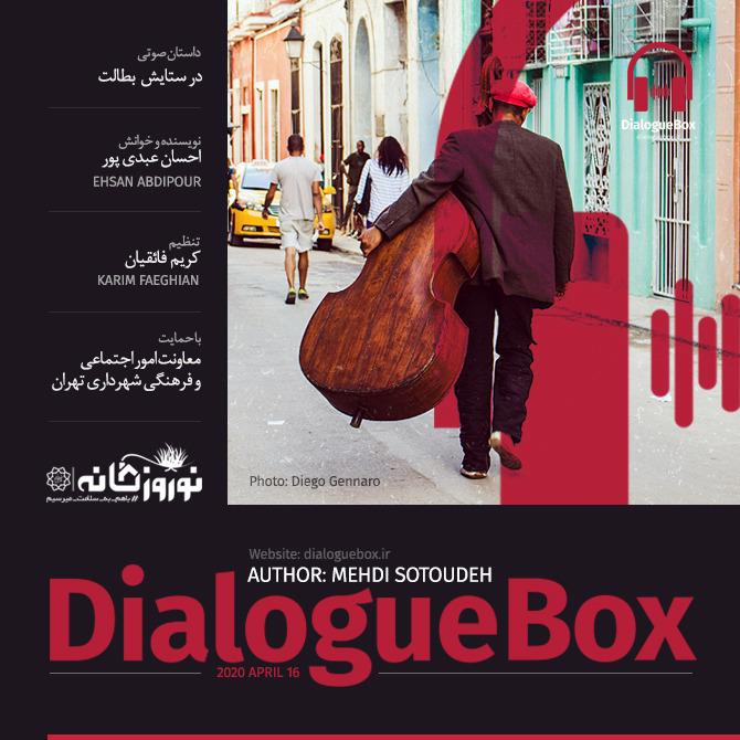 DialogueBox - Dar Setayesh Betalat